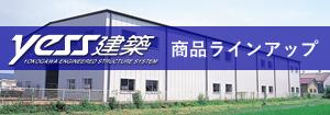 YESS建築 商品ラインアップ