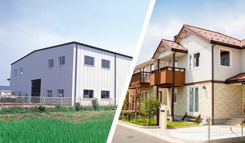 大型建築と住宅